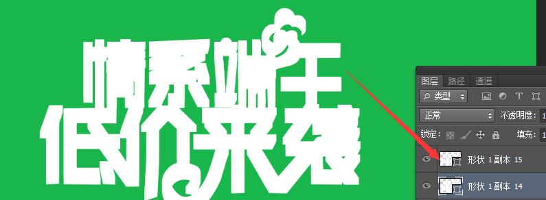 【ps】端午节海报设计_平面设计_图文教程_平面设计