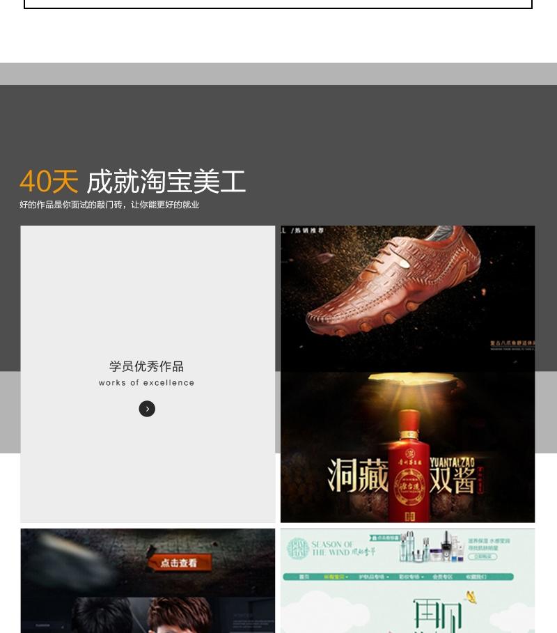 【vip】-淘宝美工特训营课程_美工设计_平面/ui/影音