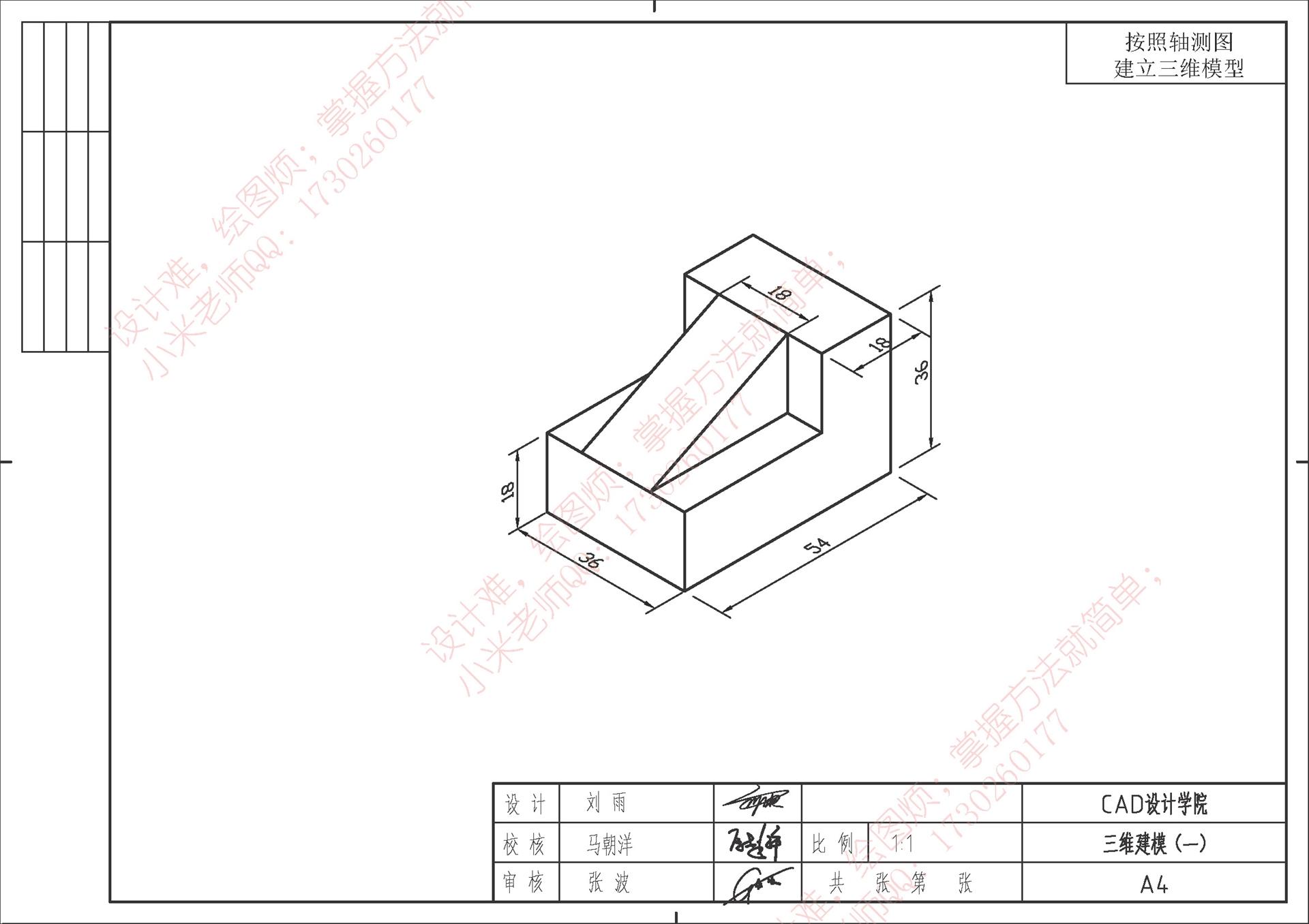 三维建模(一)(三维环境搭建,视图和视角,视觉样式,布尔运算) 作业安排
