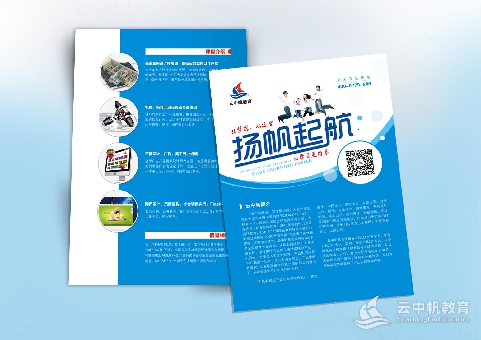 作业: dm宣传单设计制作