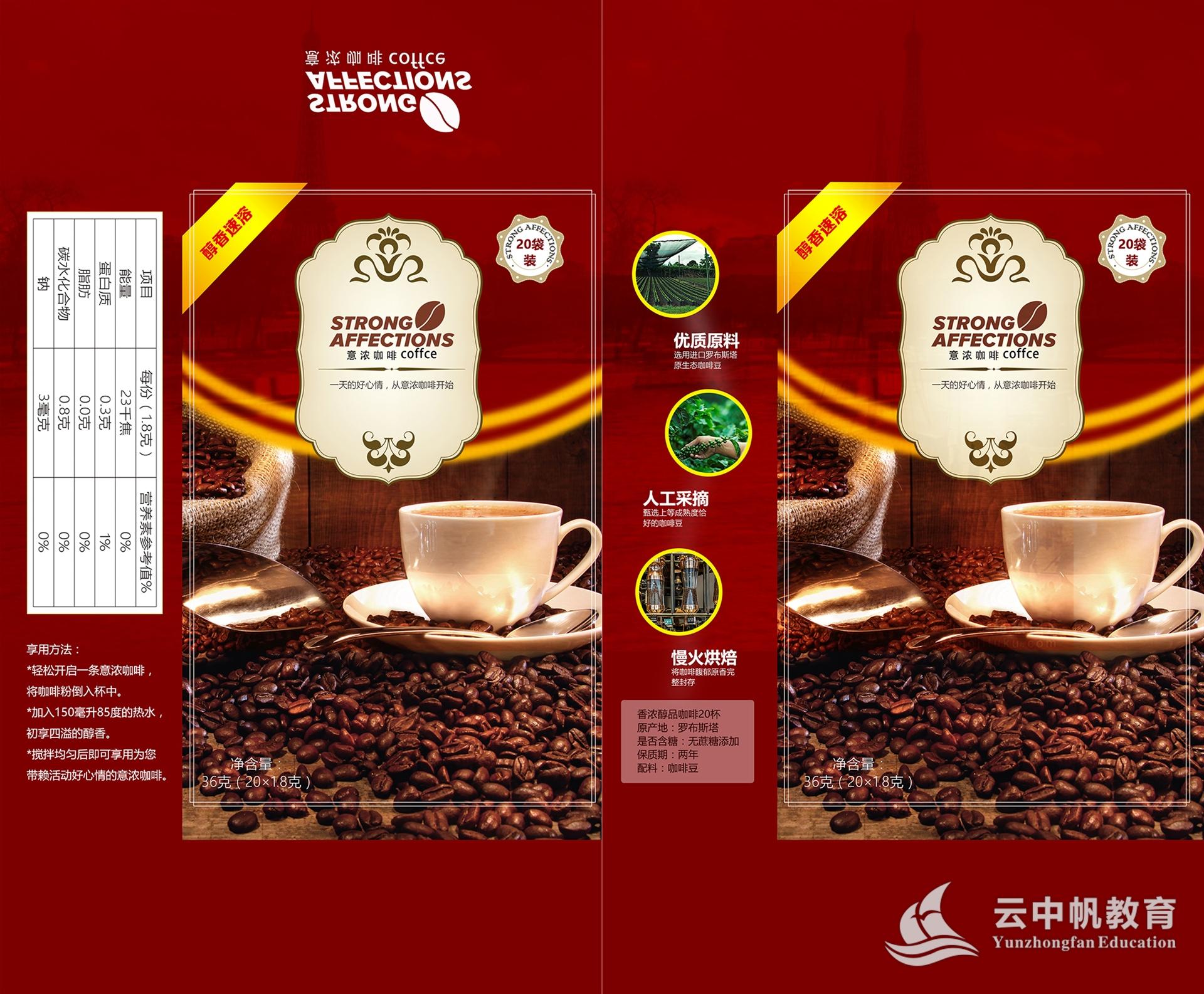 作业: 食品包装-咖啡包装设计
