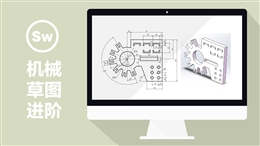 Solidworks草图进阶机械图练习实战03